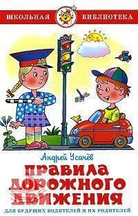 Самовар. Правила дорожного движения для будущих водителей и их родителей