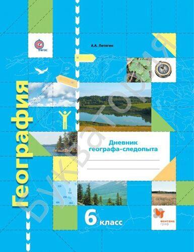 Дневник географа-следопыта География 6 класс (Рабочая тетрадь) Летягин А.А.