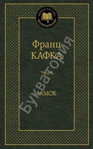 Франц Кафка: Замок