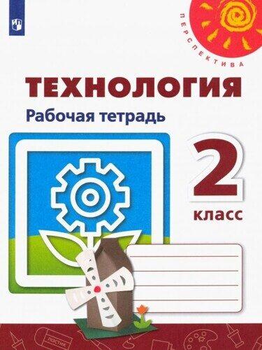 Технология. 2 класс. Рабочая тетрадь (новая обложка) Роговцева Н.И.