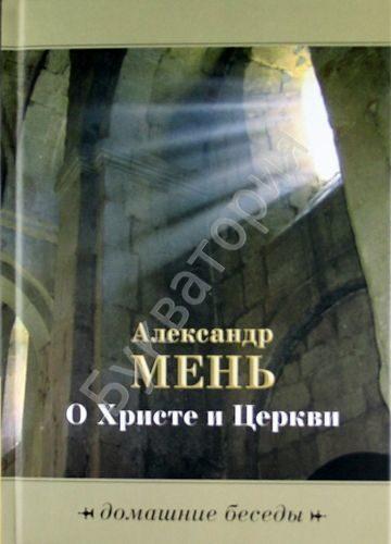 Александр Мень: О Христе и Церкви