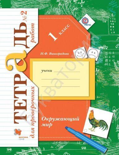 Тетрадь для проверочных работ № 2 Окружающий мир 1 класс Виноградова Н.Ф. (ФГОС)