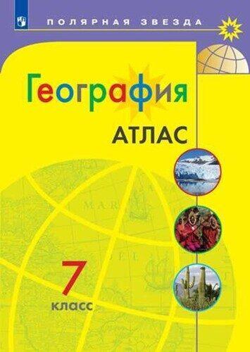 """Атлас География. 7 класс """"Полярная звезда"""" Есипова И.С."""
