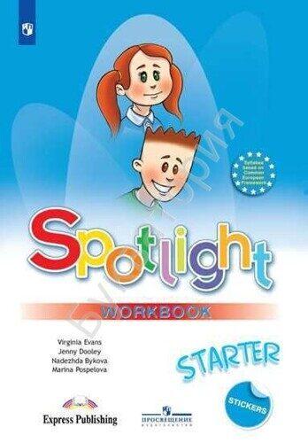 Рабочая тетрадь для начинающих Английский язык \ Spotlight: Starter: Workbook Быкова Н.И., Дули Д.