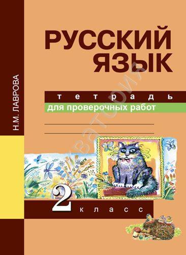Русский язык. 2 класс. Тетрадь для проверочных работ Лаврова Н.М.