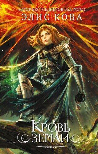 Элис Кова: Кровь земли. Книга 3