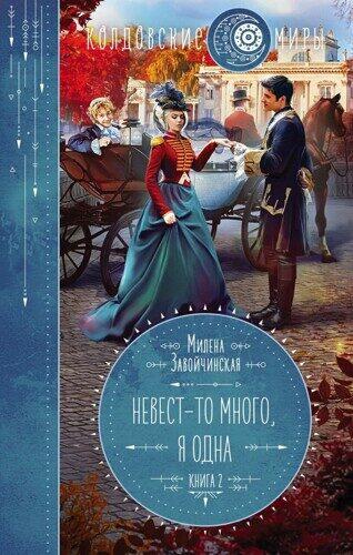 Милена Завойчинская: Невест-то много, я одна. Книга 2