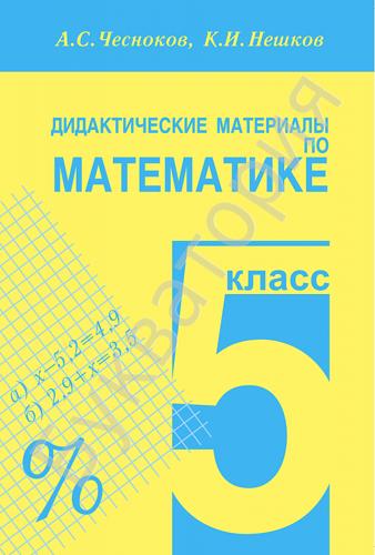 Дидактические материалы Математика 5 класс Чесноков А.С., Нешков К.И.
