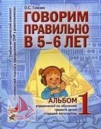 Говорим правильно в 5-6 лет : Альбом №1 упражнений по обучению грамоте детей старшей логогруппы