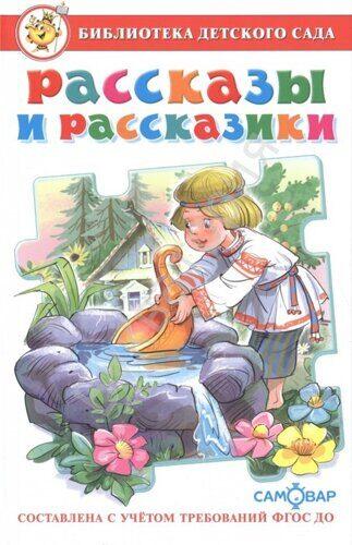 Самовар. Рассказы и рассказики. Сборник произведений для детей дошкольного возраста