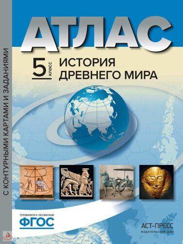 """Атлас """"История Древнего мира"""" с контурными картами и контрольными заданиями 5 класс Колпаков С.В., Пономарев М.В."""