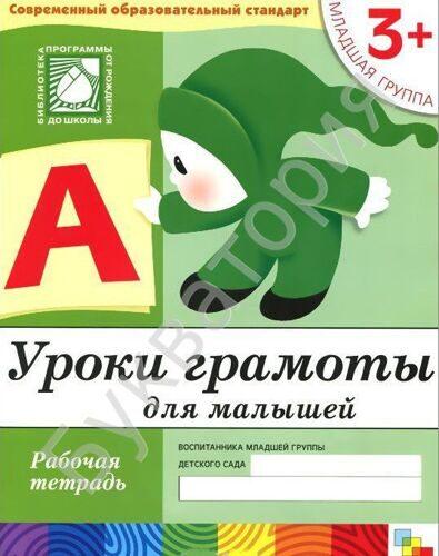 Уроки грамоты для малышей (3+) Младшая группа Рабочая тетрадь Денисова Д., Дорожин Ю.