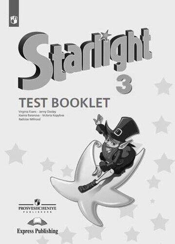 Контрольные задания Английский язык 3 класс \ Starlight 3: Test Booklet Баранова К. М., Дули Д., Копылова В. В. и др.