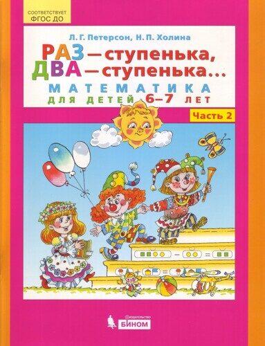Раз - ступенька, два - ступенька... Математика для детей 6-7 лет. Часть 2 Петерсон Л.Г., Холина Н.П.