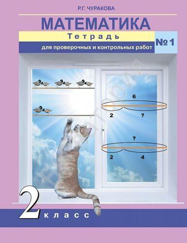 Математика. 2 класс. Тетрадь №1 для проверочных работ. ФГОС Чуракова Р.Г.