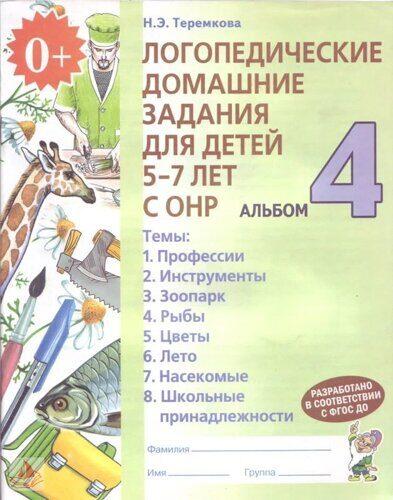 Логопедические домашние задания для детей 5-7 лет с ОНР. Альбом №4. В 4-х частях. Часть 4
