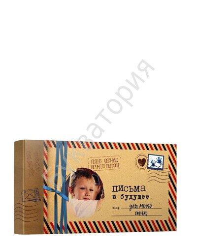 """Светлана Мишина: Альбом """"Письма в будущее для моего сына"""", 12 листов"""