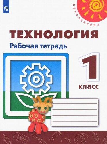 Технология. 1 класс. Рабочая тетрадь (новая обложка) Роговцева Н.И.