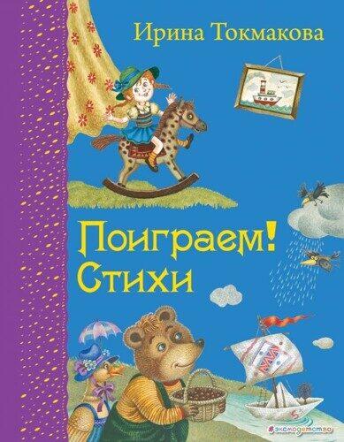 Ирина Токмакова: Поиграем! Стихи