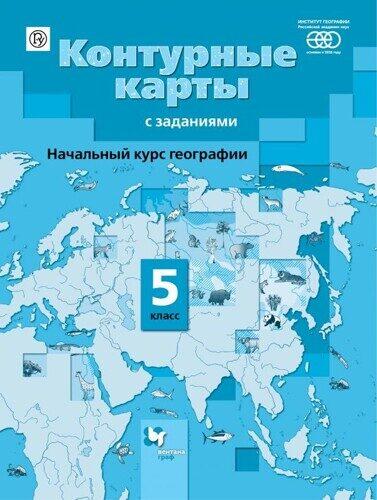 Контурные карты География 5 класс Начальный курс географии Летягин А.А.
