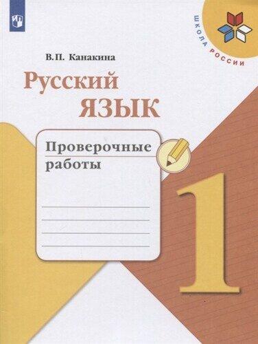 Проверочные работы Русский язык 1 класс Канакина В.П.