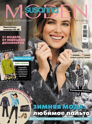 Журнал «Susanna Moden» шитье 1/2019