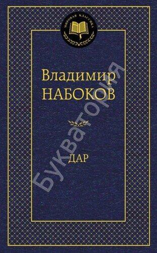 Владимир Набоков: Дар