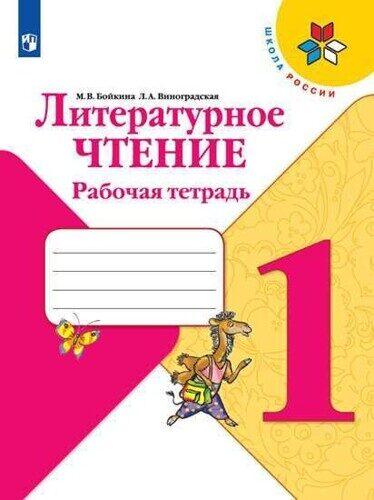 Рабочая тетрадь Литературное чтение 1 класс Бойкина М.В., Виноградская Л.А.