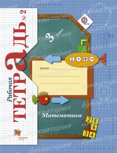 Рабочая тетрадь № 2 Математика 3 класс Рудницкая В.Н., Юдачева Т.В. (ФГОС)