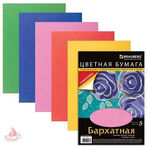 Бумага цветная бархатная BRAUBERG, А4, 5 листов, 5 цветов, самоклеящаяся, арт. 124727