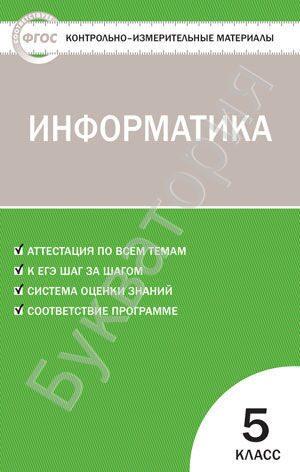 Контрольно-измерительные материалы. Информатика. 5 класс Масленикова О.Н.