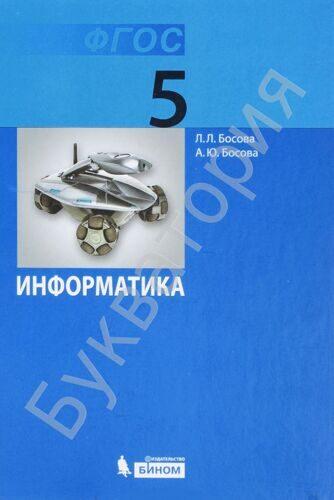 Информатика. 5 класс. Учебник Босова Л.Л., Босова А.Ю. *2014 г.