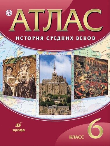 Атлас. История средних веков. 6 класс. ДиК (Дрофа)
