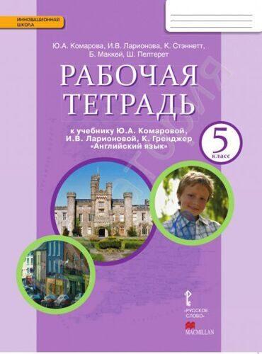 Рабочая тетрадь Английский язык 5 класс Комарова Ю.А.