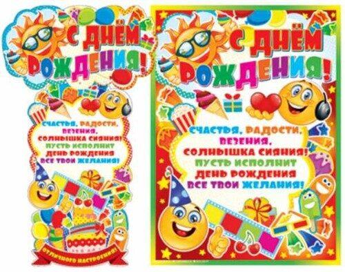 """Плакат с гирляндой """"С Днем рождения!"""" А3, детский,  вертикальный"""