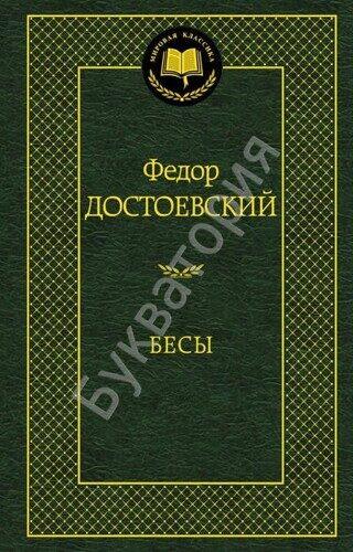 Фёдор Достоевский: Бесы