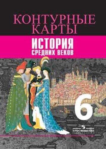 Контурные карты. История Средних веков. 6 класс