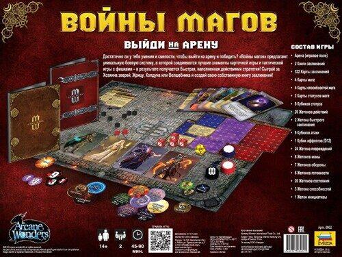 "Настольная игра ""Войны магов"""