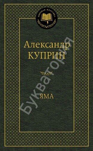 Александр Куприн: Яма