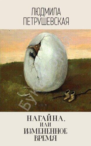 Людмила Петрушевская: Нагайна, или Измененное время