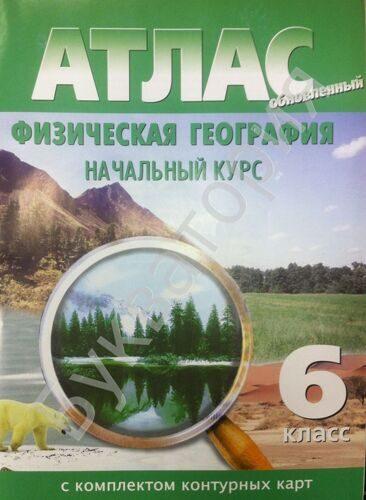 Атлас с комплектом контурных карт География 6 класс Физическая география Начальный курс
