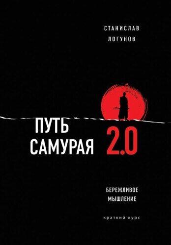 Станислав Логунов: Путь самурая 2.0. Бережливое мышление