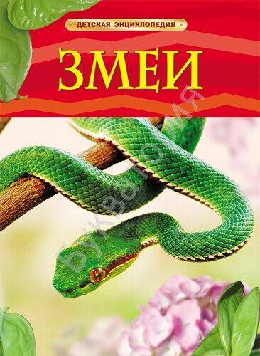 Детская энциклопедия. Змеи