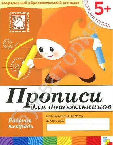 Прописи для дошкольников (5+) Старшая группа Рабочая тетрадь Денисова Д., Дорожин Ю.