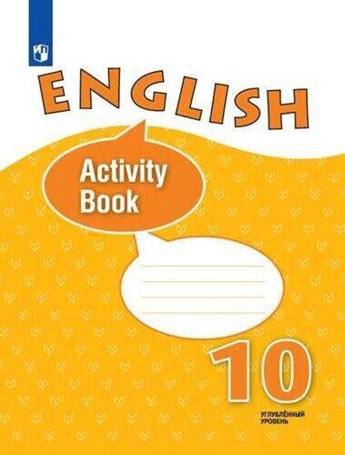 Рабочая тетрадь Английский язык 10 класс \ English 10: Workbook Афанасьева О.В., Михеева И.В.