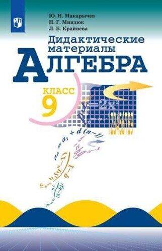 Дидактические материалы Алгебра 9 класс Макарычев Ю.Н., Миндюк Н.Г., Крайнева Л.Б.