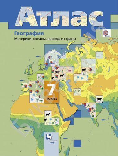 Атлас География 7 класс Материки, океаны, народы и страны Душина И.В., Летягин А.А.