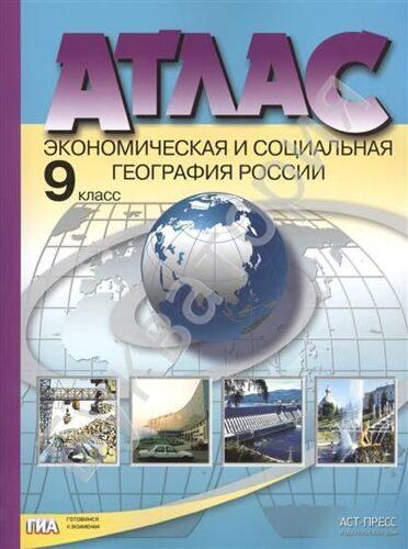 Атлас Экономическая и социальная география России 9 класс Алексеев А.И., Гаврилов О.В.