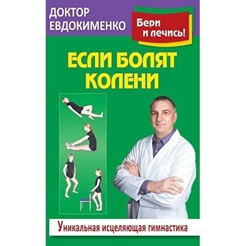 Павел Евдокименко: Если болят колени. Уникальная исцеляющая гимнастика