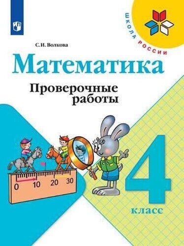 Проверочные работы Математика 4 класс Волкова С.И.